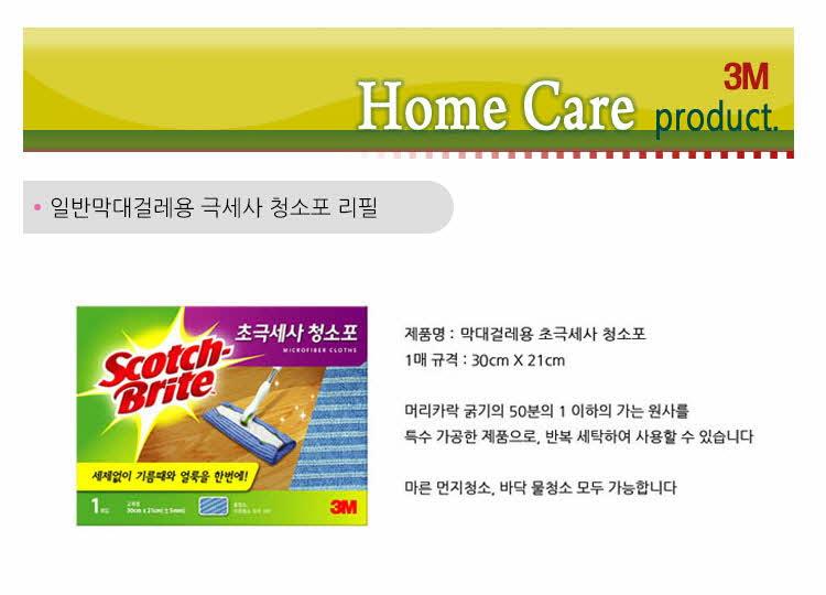 3M 스카치브라이트 일반막대걸레(극세사 청소포 리필) - 펜스테이션, 4,000원, 생활잡화, 생활소모품