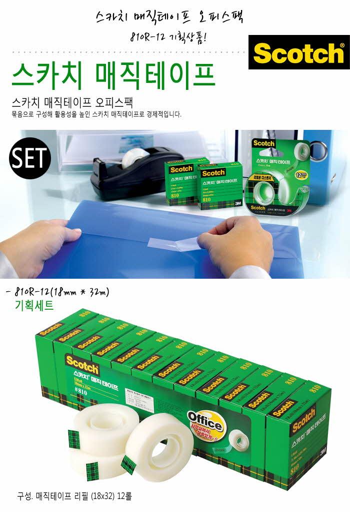 3M 스카치 오피스팩 리필 810R-12 매직테이프 - 쓰리엠, 40,300원, 테이프, 셀로판 테이프