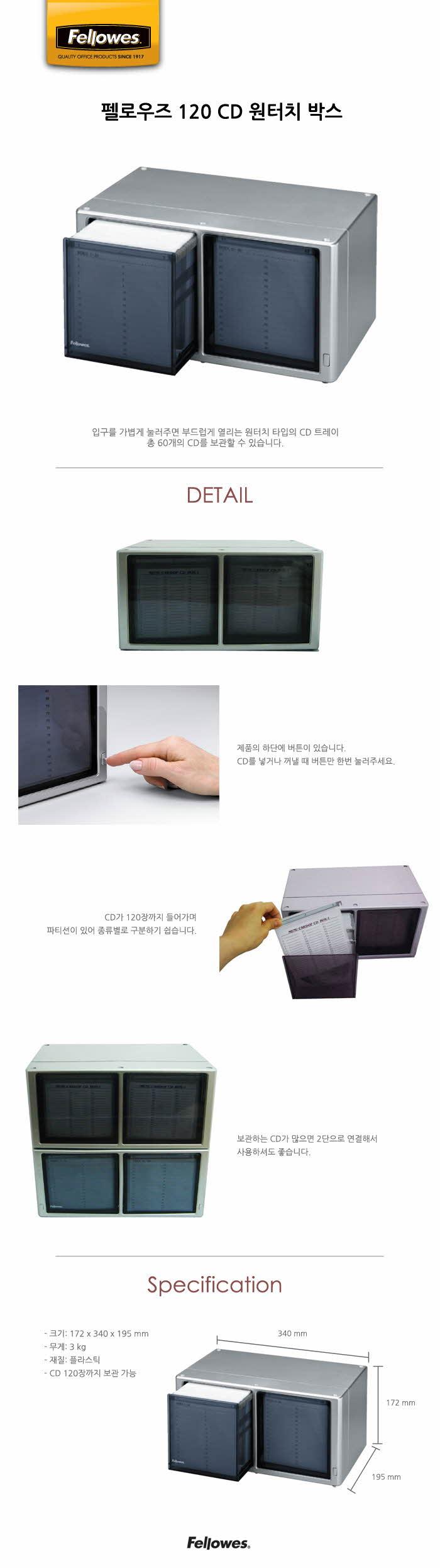 펠로우즈 원터치 CD박스 보관함 90684 - 펠로우즈, 57,100원, 문서/서류 정리, 파일/책꽂이
