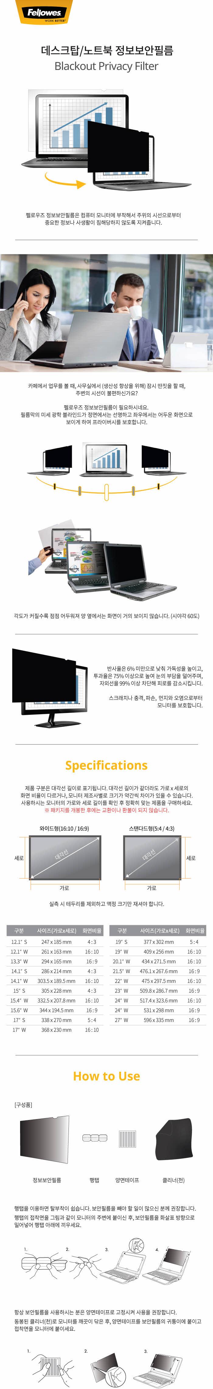 펠로우즈 컴퓨터 모니터 정보보안필터 21.5인치 - 펠로우즈, 149,600원, 문서/서류 정리, 파일/책꽂이