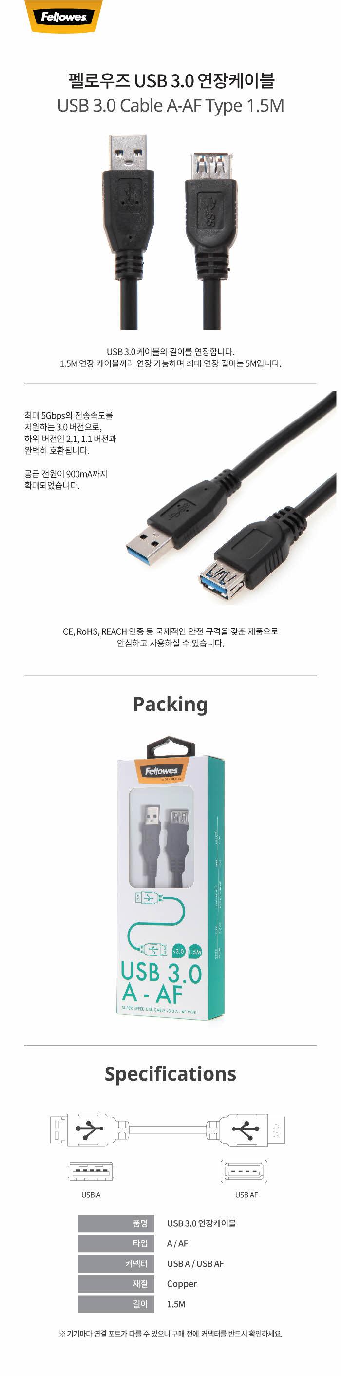 펠로우즈 USB 3.0 연장케이블 1.5M 99338 - 펠로우즈, 12,900원, 케이블, 연장케이블