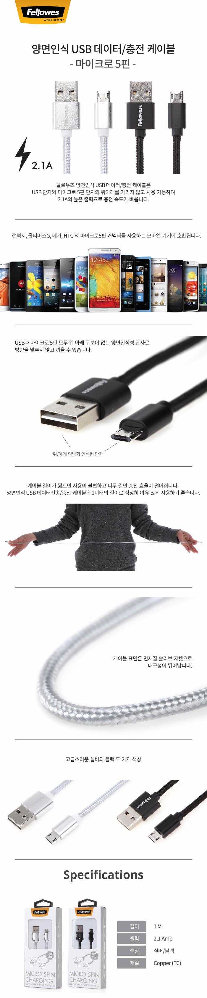 펠로우즈 양면인식 USB 데이터 충전케이블 실버 99282 - 펠로우즈, 10,700원, 충전기, 멀티충전기