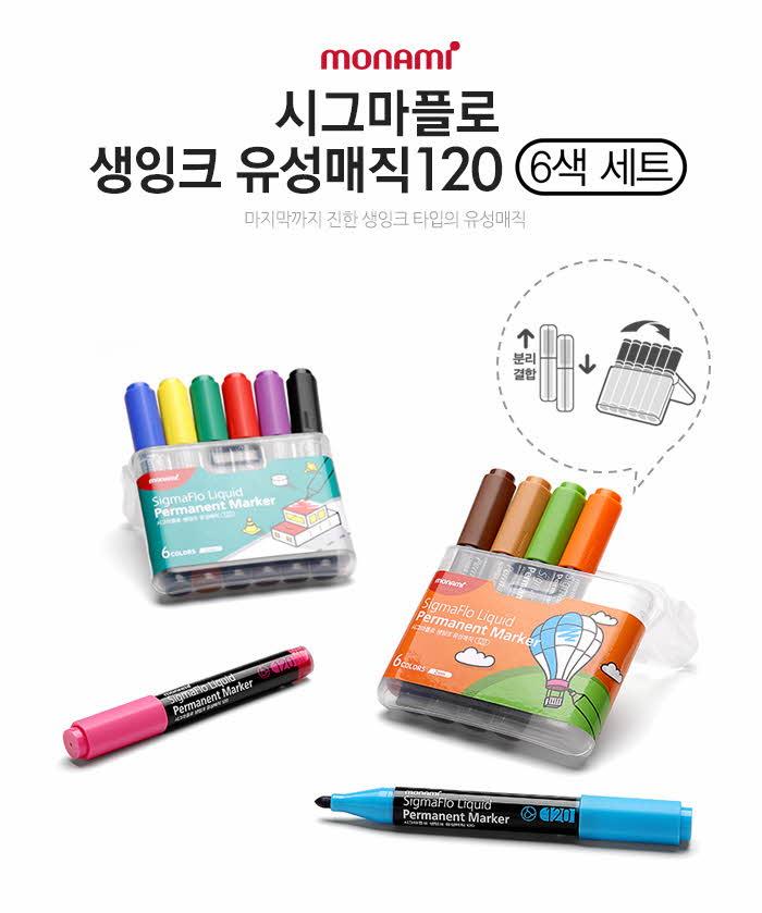 모나미 생잉크 유성매직 120 6색세트 A형 B형 - 모나미, 6,000원, 데코펜, 유성마카