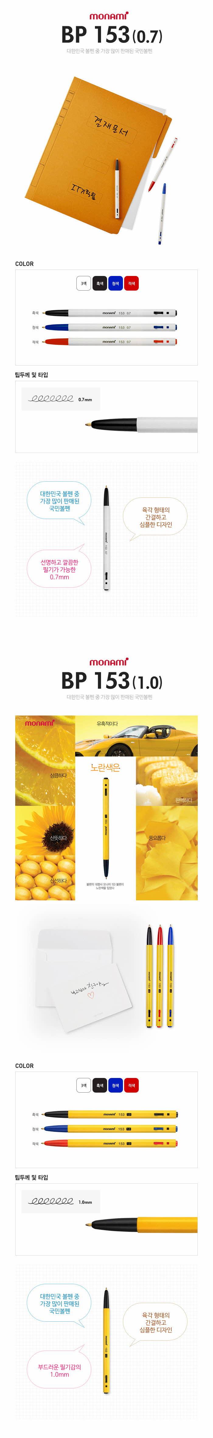 모나미 153 볼펜 (07mm 10mm) 12자루 - 모나미, 3,600원, 볼펜, 볼펜 세트