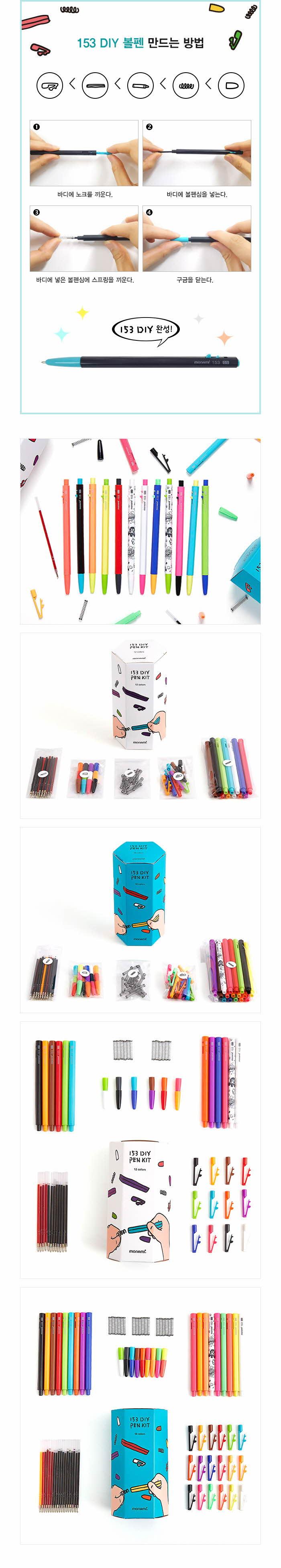 모나미 153 DIY KIT 볼포인트펜 조립 18본입 세트 - 모나미, 9,000원, 심플/베이직펜, 세트