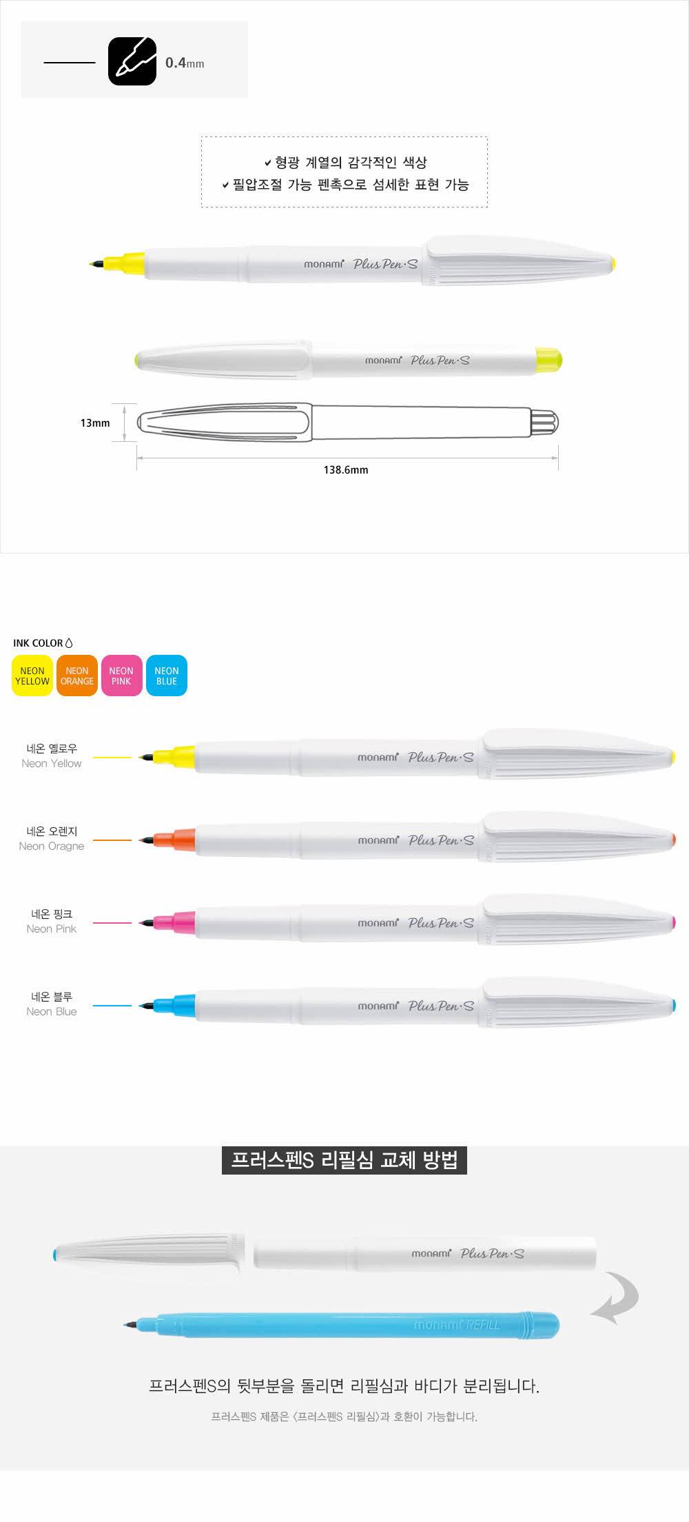 모나미 플러스펜S 네온컬러 (형광 1타스 12자루) - 모나미, 12,000원, 색연필/사인펜/크레파스, 사인펜