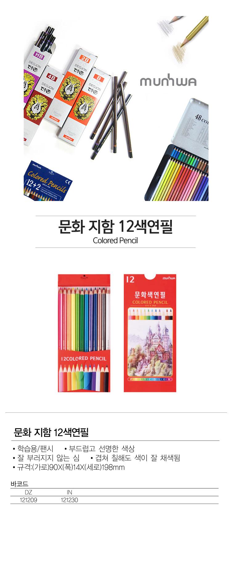 문화 색연필 지함 12색 - 오피스허브, 4,000원, 색연필/사인펜/크레파스, 색연필