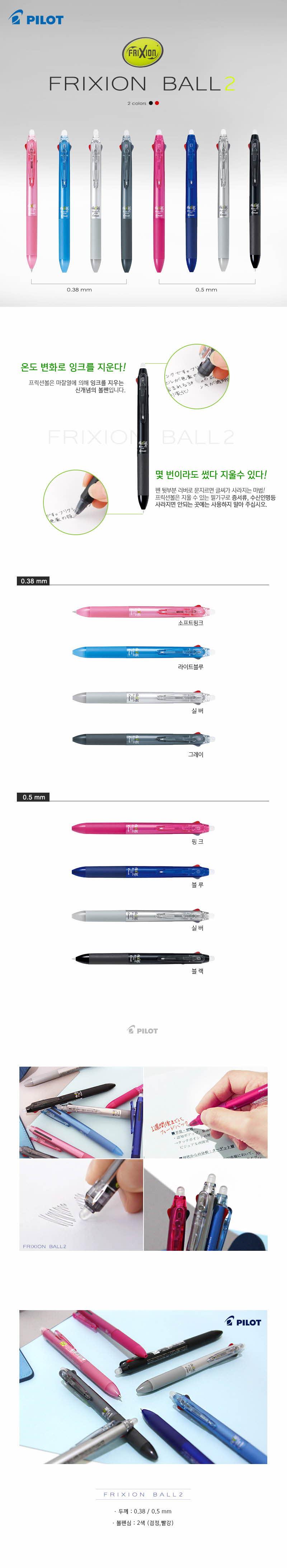 파이롯트 프릭션볼 2색 볼펜 0.38mm 0.5mm 젤 잉크펜 지워지는 볼펜 - 펜스테이션, 8,000원, 볼펜, 멀티색상 볼펜