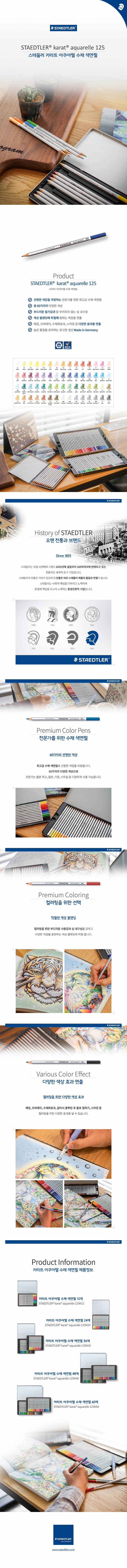 스테들러 카렛 125 아쿠아 수채색연필 - 오피스허브, 1,500원, 색연필/사인펜/크레파스, 색연필